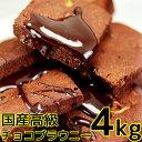 【訳あり】高級チョコブラウニー 4kg 個包装 業務用 お菓子 常温商品 スイーツ