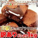 チョコブラウニー クーベルチュール 1kg 日本製 常温商品...