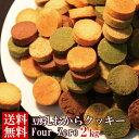 豆乳おからクッキー 訳あり 詰め合わせ 国産 Four Zero 2kg ココア 抹茶 紅茶