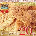 【訳あり】 リーフパイ 菓子パイ 20枚 常温商品 ケータリ...