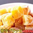 蜜芋グラッセ 約280g 茨城県産 紅はるか使用 (常温商品) 干し芋 国産 無添加 金時蜜芋 和スイーツ