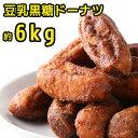 豆乳黒糖ドーナツ棒 国産 6kg(1.2kg×5セット) 業務用 お菓子 ホワイトデー スイーツ 手土産 お菓子