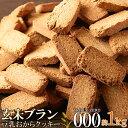 玄米ブラン 豆乳おからクッキー 5kg 業務用 お菓子 敬