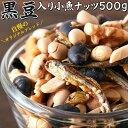 小魚ナッツ 黒豆 ミックスナッツ 2.5kg (500g×5...