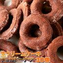 【訳あり】生クリームケーキチョコドーナツ 30個 お取り寄せ スイーツ 人工甘味料不使用 ドーナッツ バレンタイン