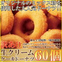 生クリームケーキドーナツ 60個 お取り寄せ スイーツ 業務用 お菓子 常温商品