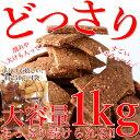 【訳あり】 豆乳おからクッキー 低糖質ローカーボ 1kg 常温商品 賞味期限 間近