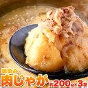 【送料無料(ゆうパケ)】肉じゃが かつお風味 惣菜 600g(200g×3袋) 日本製