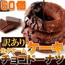【訳あり】 生クリームケーキチョコドーナツ 国産 60個 常温商品 送料無料