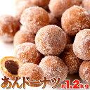 あんドーナツ こしあん 1.2kg お徳用 お菓子 小分け 国内製造 常温商品 賞味期限間近