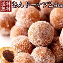 昔ながらのあんドーナツ こしあん 2.4kg 業務用 お菓子 個包装 国内製造 常温商品