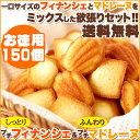 しっとりプチフィナンシェ&ふんわりプチマドレーヌ 150個 焼菓子 大容量 業務用 お菓
