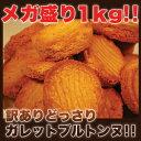 【訳あり】高級ガレットブルトンヌどっさり1kg!!(常温商品) しっとり クッキー お取り寄せ スイーツ 焼き菓子