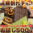 【お試し】濃厚!12種類!高級ジャージー牛乳使用割れチョコ500g【常温商品】 チョコレート 詰め合わせ