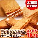 【訳あり】サクサク食感ホワイトチョコサンドバーどっさり1kg(常温商品) ウエハース お土産 業務用