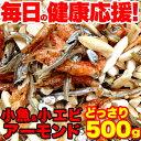【送料無料】小魚&アーモンド&小エビどっさり2.5kg小袋 (常温商品) おつまみ カルシウム おやつ 個包装 業務用