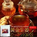 【訳あり】黄金生姜紅茶厳選12種ブレンドどっさり100包!!約3ヶ月分(常温商品) ジンジャーティー 冷え性対策