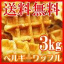 ベルギーワッフル 国産 プレーン 3kg お菓子 業務用 個...