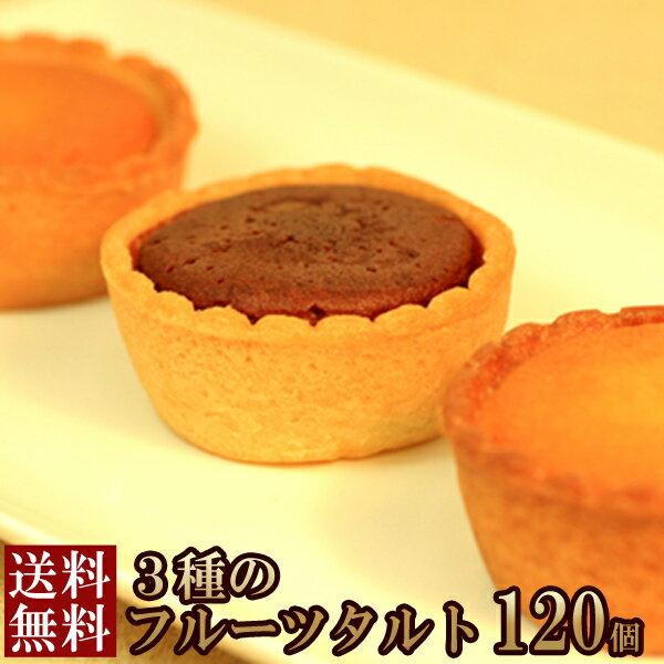 フルーツタルト 詰め合わせ オレンジ レモン ブルーベリー 120個 業務用 常温商品