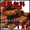 チョコブラウニー 業務用 7kg 訳あり お菓子 個包装 スイーツ 常温商品