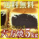 【送料無料】【訳あり】 六方焼 5kg 饅頭 四角いまんじゅう 和菓子 業務用 あんこギッシリ