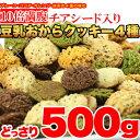 【チアシード入り】豆乳おからクッキー4種どっさり500gプレーン・ココア・オレンジ・抹茶 (常温商品) ビスケット