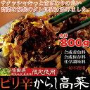 【送料無料】ピリ辛からし高菜1.6kg (200g×8袋)(常温商品) 高菜漬け 国産 業務用 セット 漬物