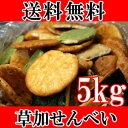 【送料無料】【訳あり】無選別草加せんべいどっさり5〜6種類5kg!(常温商品) 割れ 煎餅 国産米 ゴマ 抹茶 のりせん