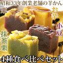 羊かん4種食べ比べセット(小豆・お芋・栗・抹茶栗)4種類×2本セット (常温商品) 和菓子 老舗 ようかん