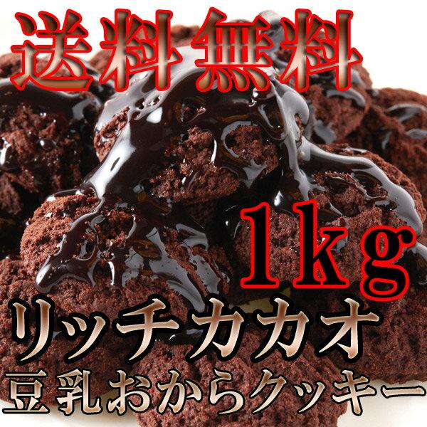 豆乳おからクッキー リッチカカオ 1kg 業務用 チョコレート味 常温商品