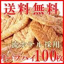 【送料無料】【業務用】パイの専門店が作る リーフパイ 100枚 (常温商品) お取り寄せ わけあり 菓子パイ 大人買い