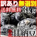 甘納豆 高級丹波黒豆しぼり 3kg 業務用 常温商品