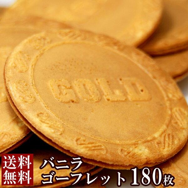 ゴーフレットバニラ(60枚×3セット)(10013)/ゴーフル焼菓子お菓子個包装学園祭文化祭バニライ