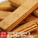 【訳あり】サクサク食感 ホワイトチョコサンドバー どっさり2kg(常温商品) ウエハース お土産 業務用