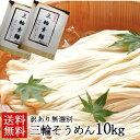 【送料無料】訳あり 無選別三輪素麺(そうめん)大容量10kg(常温商品) お徳用 手延