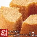 【送料無料】【訳あり】ふんわりバームクーヘンミルク風味4.5...