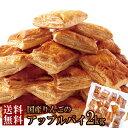 【訳あり】国産りんごのアップルパイ 2kg リンゴジャム お菓子 業務用
