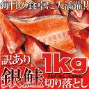 脂がのってふっくら絶品!!【訳あり】銀鮭切り落としどっさり1kg(味付け無し/未加熱品)<冷凍商品> シャケ 切り身 切り落とし