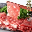 神戸牛 切り落とし500g A4ランク以上 牛肉 冷凍商品