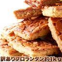 【訳あり】フロランタン国産アーモンドハチミツ1kg業務用訳ありホワイトデースイーツ大容量焼菓子菓子個包装手土産