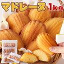 マドレーヌ 国産 高級 1kg 訳あり 業務用 洋菓子 常温商品