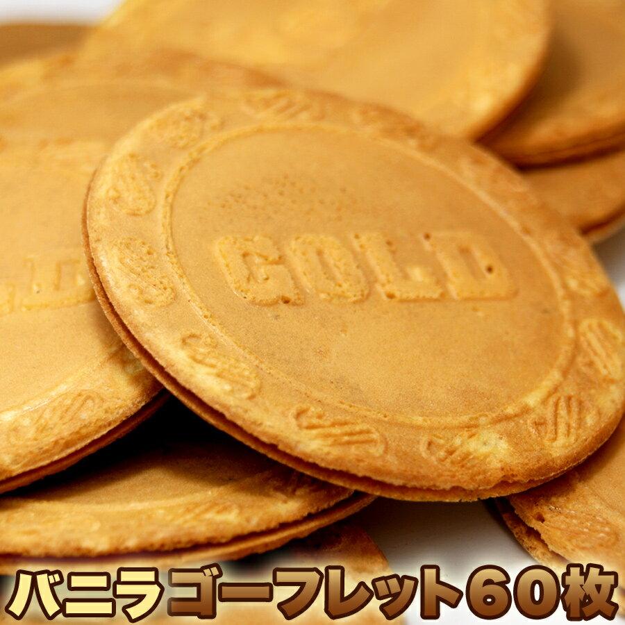 ゴーフレットバニラ(60枚)(10013)/ゴーフル焼菓子お菓子個包装バニライベント大容量大量配布用