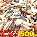 【健康応援】小魚&アーモンド&小エビ 500g小袋70〜80個(常温商品) おつまみ カルシウム おやつ 個包装