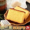 長崎カステラ 和三盆(約1kg 3本セット)/業務用 スイー...