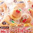 昔ながらのプチパイ3種セット 36個(りんご いちご 甘栗)...