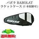 バボラ BABOLAT ラケットケース (1本収納可) (ラケットバッグ)(当店オススメ)