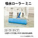 吸水ローラー ミニ(テラモト CL-862-400-0)【送料無料】[屋内 屋外 雨]