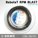 送料無料!硬式テニスガット バボラ (BABOLAT) RPMブラスト2張り (RPM BLAST)【ノンパッケージ・ロールカット】激安!