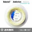 バボラ BABOLAT アディクション Addiction 2張り(12m×2張り)【ノンパッケージ・ロールカット】