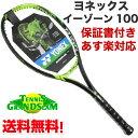 ヨネックス イーゾーン 100 ライムグリーン 2017年モデル テニス ラケットYONEX EZONE100 Eゾーン 17EZ100 硬式 2017 【売れ筋】